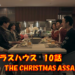 テラスハウス軽井沢。動画無料視聴。10話ネタバレ感想。